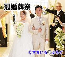 冠婚葬祭1