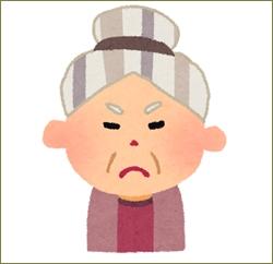 おばあさん怒り4