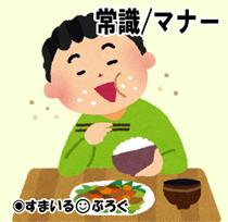 食事_男3