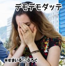 デモデモ泣2