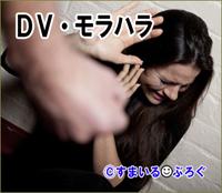 妻が口うるさいので殴る蹴るの暴力をふるった。結婚後は物を投げつけたりドアを蹴破ったりした。若い頃はいちいち歯向かってきていた妻が歯向かわなくなり部屋にこもるようになった