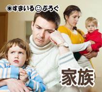 家族喧嘩1