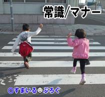 交通安全2