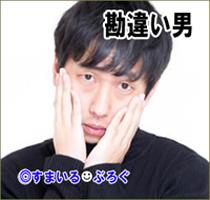 情けない男4