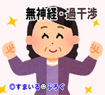 トメ笑顔01