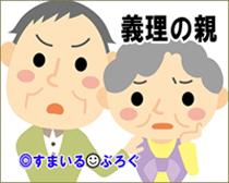 怒り老夫婦2