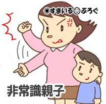 非常識親子1