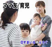 ママ友育児6