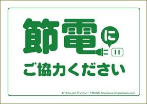 saveenergycooperation3_l