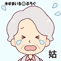 姑_泣く1