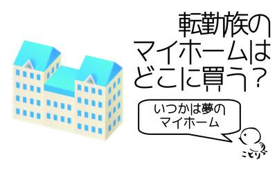転勤族のマイホーム空室率-01