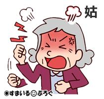 姑_怒り7