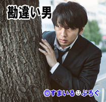 男_粘着3