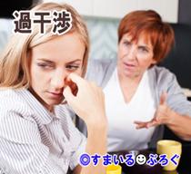 嫁姑_過干渉2