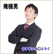 z俺様男2