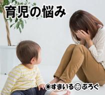ワンオペ育児1