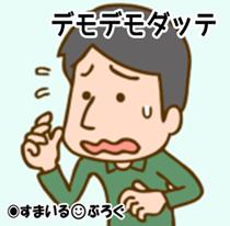 男デモデモ3