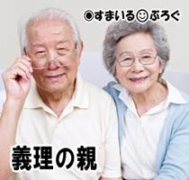 笑顔老夫婦2