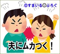 夫婦喧嘩1