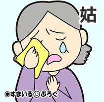 姑_泣く2