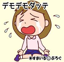 デモデモ泣5
