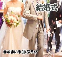 ●結婚式1