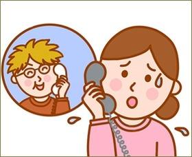 姑から電話