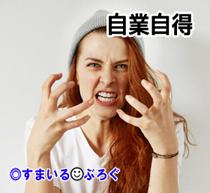 自業自得_女怒る3