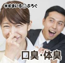 男_口臭・体臭3