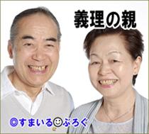 笑顔老夫婦1