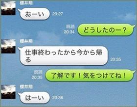 line-sakuraisho