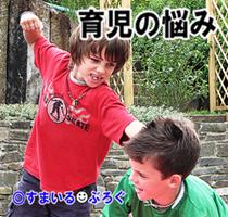 子供の喧嘩1