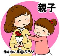 ★母と娘2
