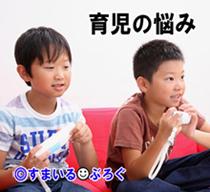 04小学生男児2
