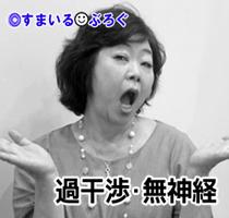 無神経婆3