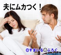 夫婦喧嘩6