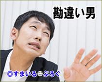 男_情けない1