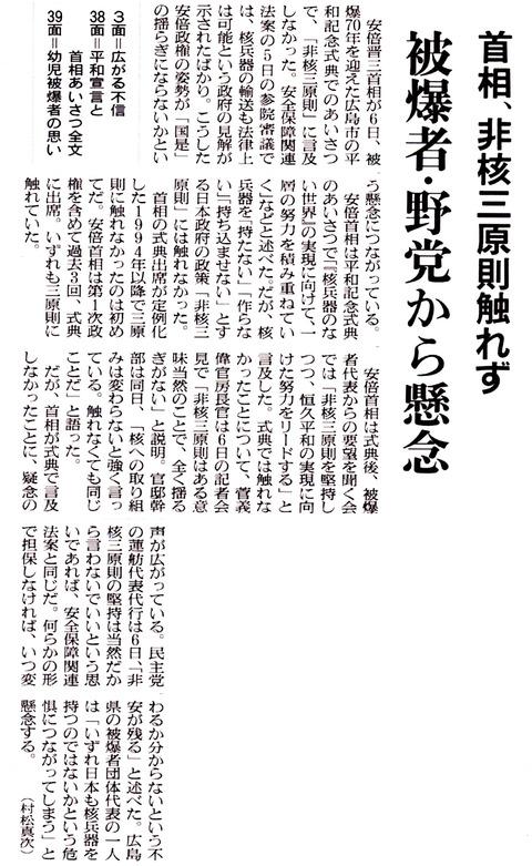 img034 この節目の年の広島原爆の日の式典で、安倍首相は歴代首相で初めて、非核三原... 非