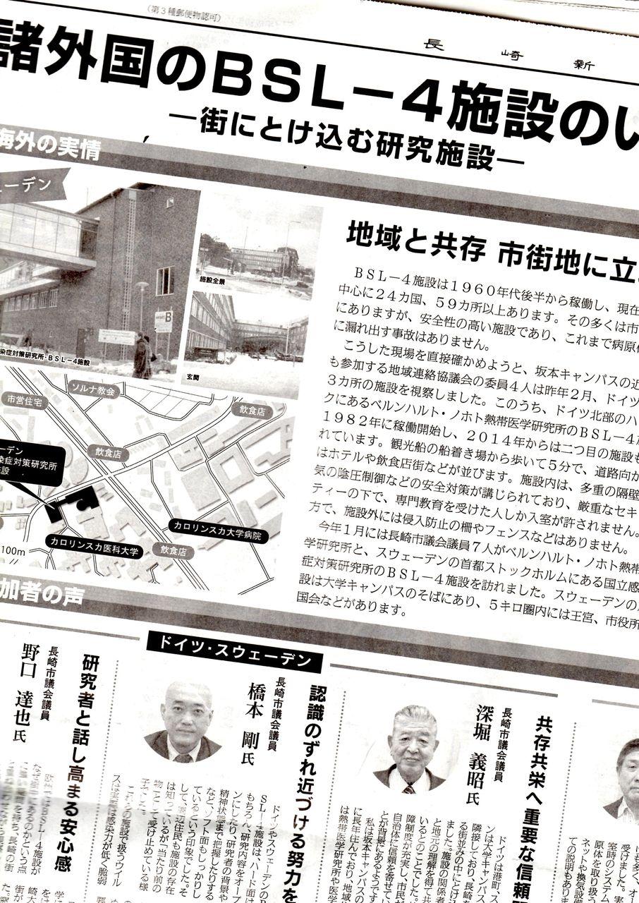 whomeohのblog長崎ぶらぶら平和日記  BSL4施設で長崎大が長崎新聞に一面広告 反対派の意見載せずコメント