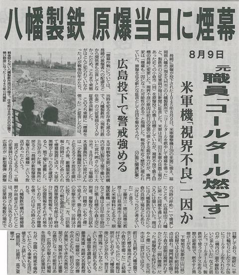 北九州市原爆