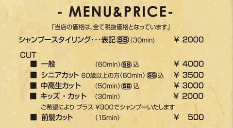 美容室値段