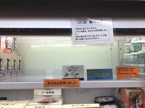 鮭キムチ完売