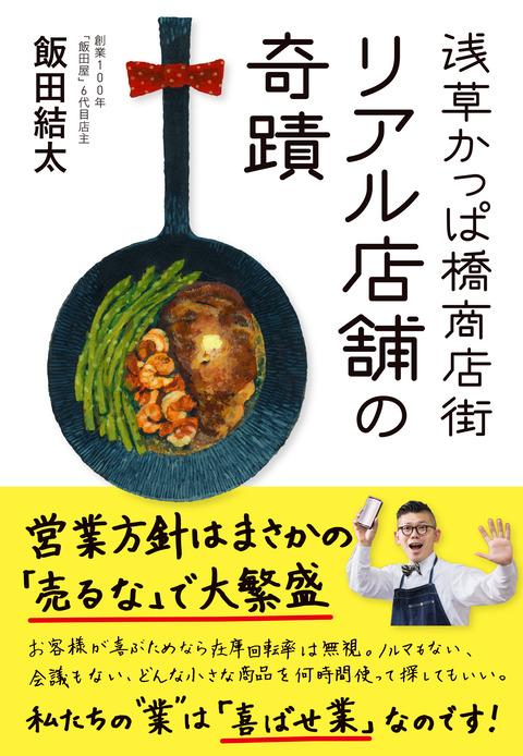 飯田屋新刊