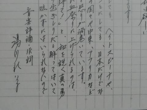湯川れい子先生|直筆|原稿