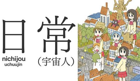角川ゲームスからPSP用タイトルとして「日常(宇宙人)」が7月28日に... 人気ギャグ漫画「日