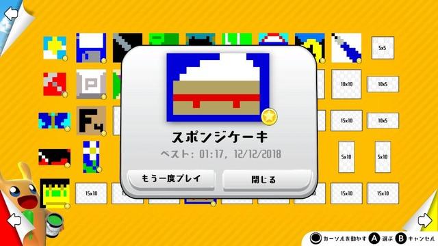 piczle_colors_jpn_4