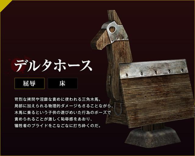 三角木馬が登場! PS3/PS Vita『影 ... : 馬 イラスト 無料 : イラスト