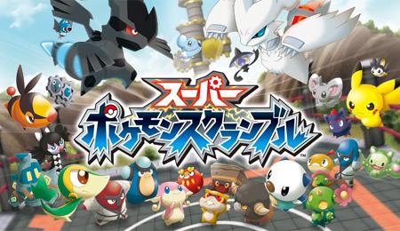 スーパーポケモンスクランブル」劇場版CMが公開! 3DSの値下げ日と同じ ...