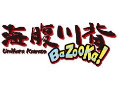 海腹川背 BaZooKa!