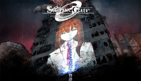 SPEC - 『STEINS;GATE 0』 シュタインズ・ゲート  …